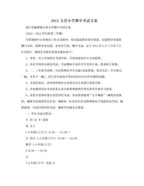 2012五星小学期中考试方案.doc