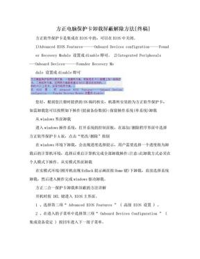 方正电脑保护卡卸载屏蔽解除方法[终稿].doc