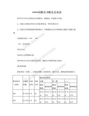 股东会决议及章程修正案(变更股东名称).doc