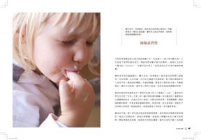 慢活蔬食義大利(張瑜芳、張詠萱).PDF