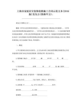 上海市家庭居室装饰装修施工合同示范文本(2016版).doc