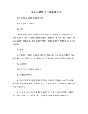 集团公司员工合理化建议管理制度.doc
