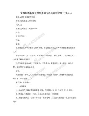 宝鸡思源心理研究所兼职心理咨询师管理合同.doc.doc