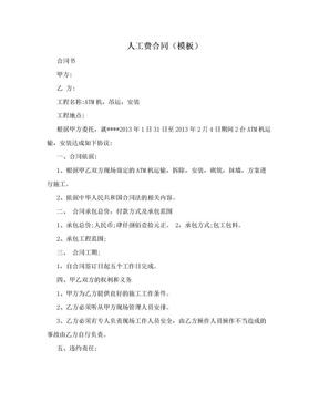人工费合同(模板).doc