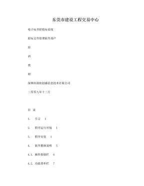 招标文件电子标书制作教程.doc