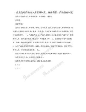 盐业公司商品出入库管理制度、商品保管、商品盘存制度.doc
