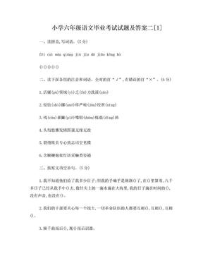 小学六年级语文毕业考试试题及答案二.doc
