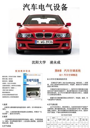 汽车电器设备----汽车空调系统.ppt