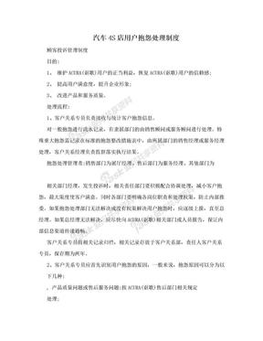 汽车4S店用户抱怨处理制度.doc
