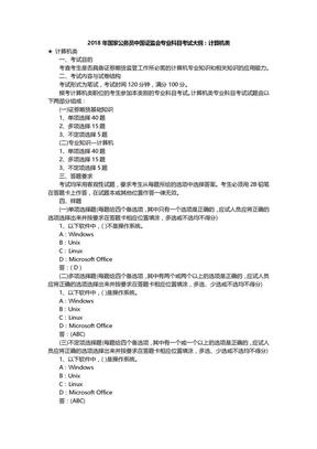 2018年国家公务员中国证监会专业科目考试大纲:计算机类