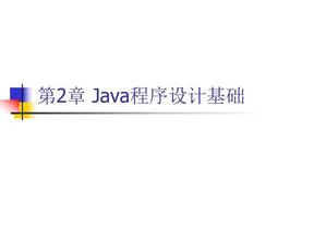 java程序设计-第02章 Java程序设计基础.PPT