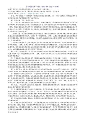 强化行政首长作为推进依法行政第一责任人的责任(人民日报)p.doc