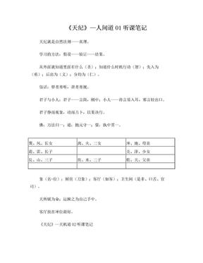 《天纪》—人间道01听课笔记.doc