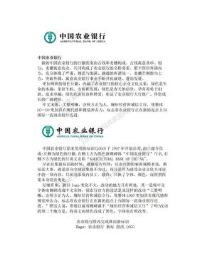 中国农业银行标志.doc