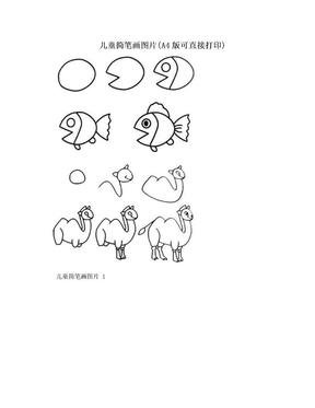儿童简笔画图片(A4版可直接打印).doc