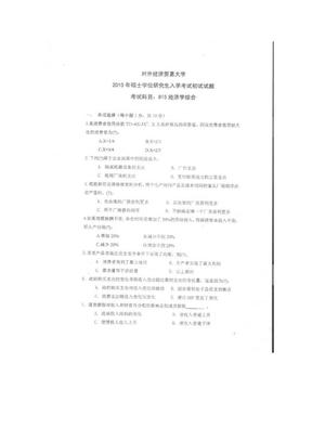 对外经贸大学815经济学2010真题及答案.doc