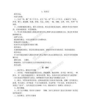 人教版五年级上册语文全册教案.doc