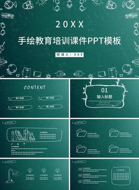 黑板手绘风开学课件PPT模板.pptx
