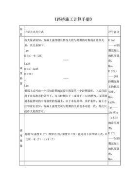 路桥施工计算手册  .doc