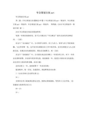 年会策划方案ppt.doc