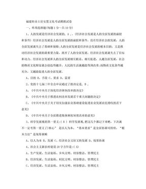2012年转业士官安置考试资料.doc