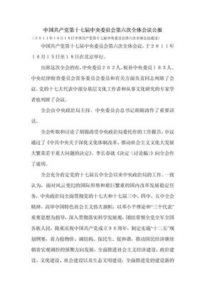 中国共产党第十七届中央委员会第六次全体会议公报.doc