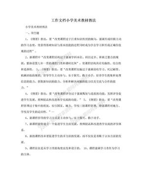 工作文档小学美术教材教法.doc