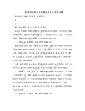 创建国家级卫生县城先进个人事迹材料.doc