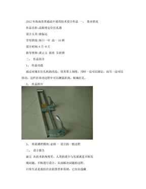2012年海南省普通高中通用技术设计作品.doc