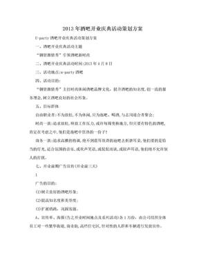 2013年酒吧开业庆典活动策划方案.doc