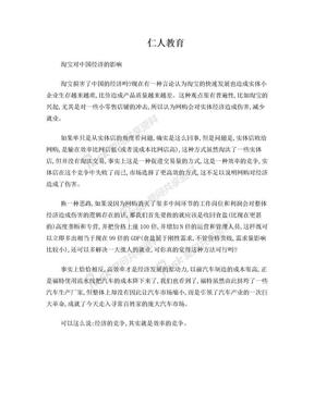 淘宝对中国经济的影响.doc