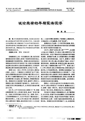 试论荣禄的早期宦海沉浮.PDF