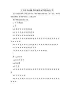 汉语拼音声调 带声调的汉语拼音表大全.doc