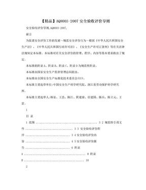 【精品】AQ8003-2007安全验收评价导则.doc