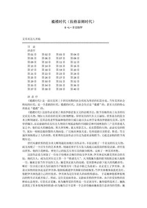 ragtime褴褛时代(拉格泰姆时代).doc