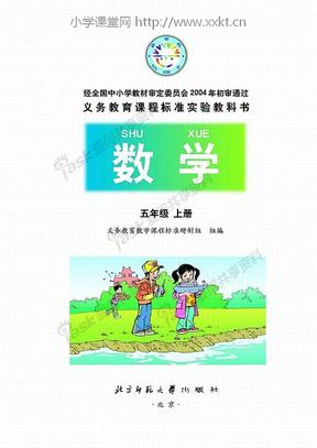 北师大版小学数学五年级上册电子课本_全.pdf