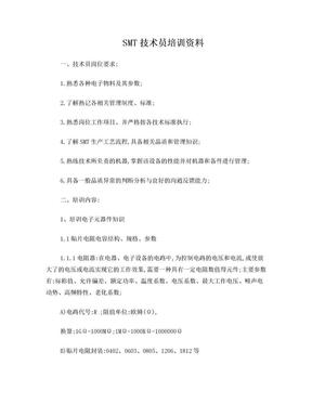 SMT技术员培训资料.doc