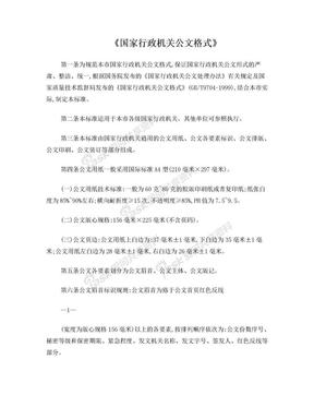《国家行政机关公文格式》.doc