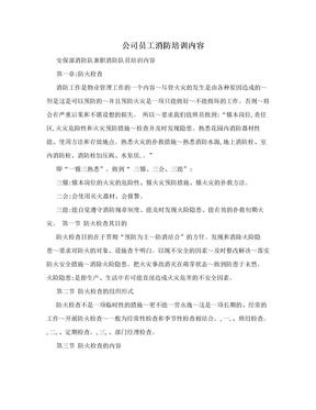 公司员工消防培训内容.doc