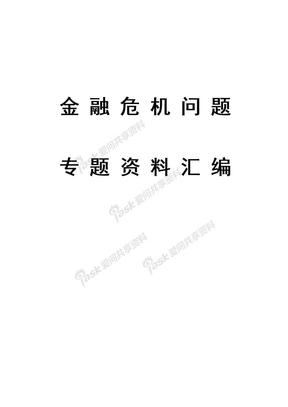 金融危机问题专题资料汇编.doc
