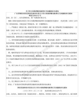 关于停止收取供配电贴费有关问题的补充通知  粤价[2004]72号.doc