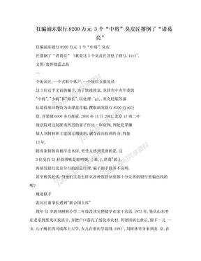 """狂骗浦东银行8200万元 3个""""中将""""臭皮匠撂倒了""""诸葛亮"""".doc"""