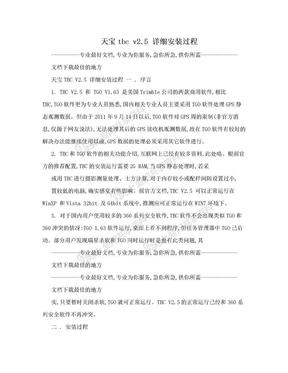 天宝tbc v2.5 详细安装过程.doc