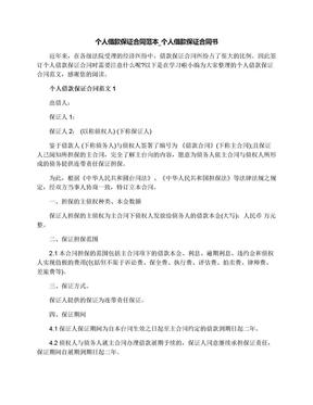 个人借款保证合同范本_个人借款保证合同书.docx