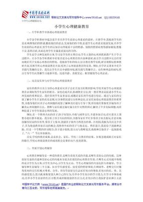 小学生心理健康论文:小学生心理健康教育.doc