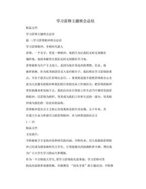 学习雷锋主题班会总结.doc