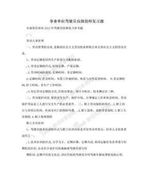 事业单位驾驶员高级技师复习题.doc
