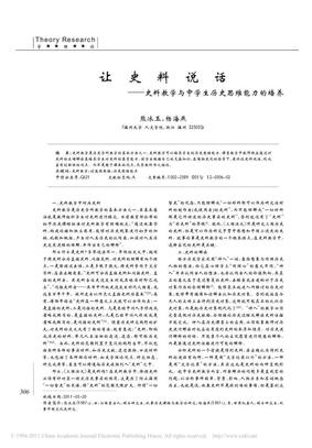 让史料说话_史料教学与中学生历史思维能力的培养.pdf