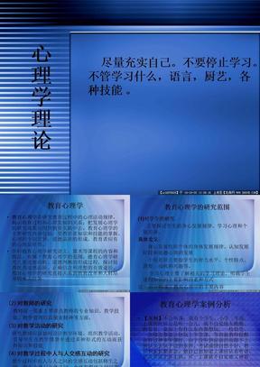 人力资源培训心理4.ppt