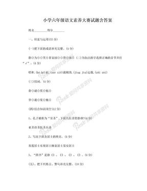 小学六年级语文素养大赛试题含答案.doc